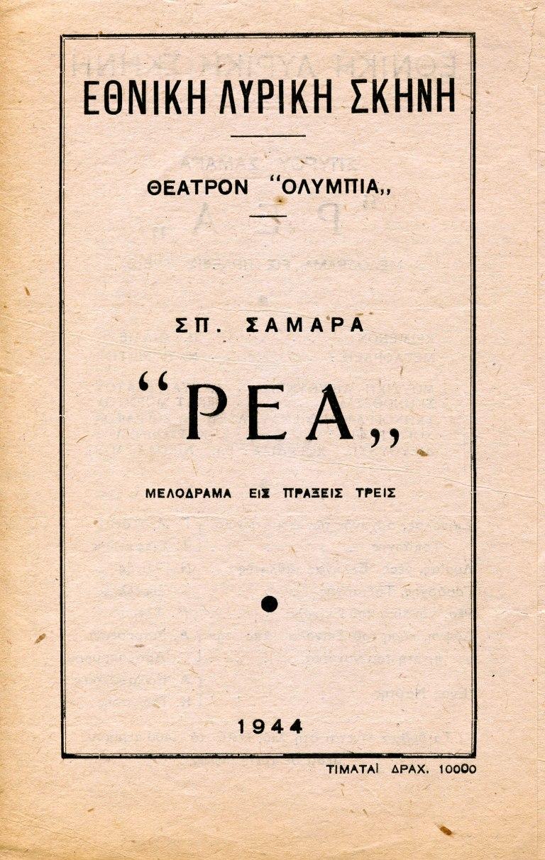 rhea-_1943-44_exofilo